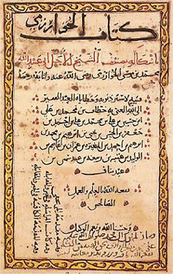 A page found in al-Khwarizmi's mathematical work on algebra, The Compendious Book on Calculation by Completion and Balancing. Courtesy of The Oxford History of Islam, Oxford University Press.